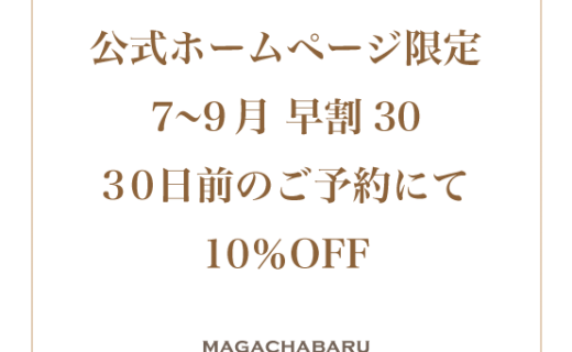 magachabaru_advance30